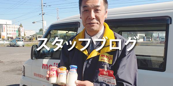 明健堂スタッフブログ