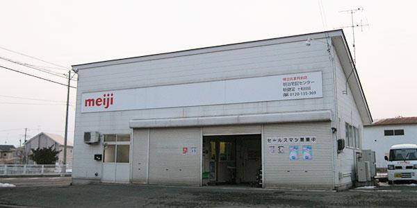 明健堂十和田店